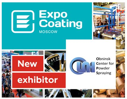 Obninsk Center for Powder Spraying (OCPS) will participate in ExpoCoating Moscow 2021