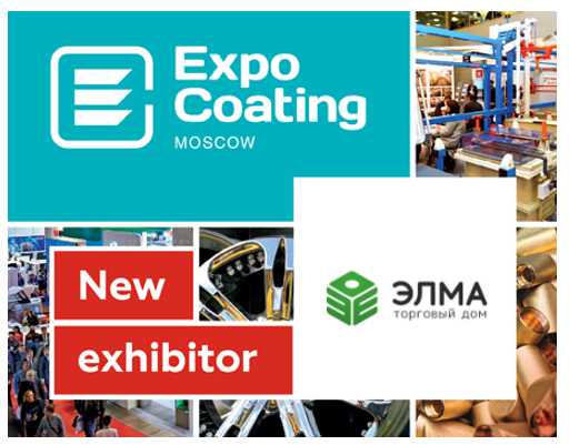 Elma Trade - new exhibitor of ExpoCoating Moscow 2021