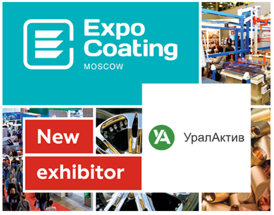 UralActiv company will participate in ExpoCoating Moscow 2021