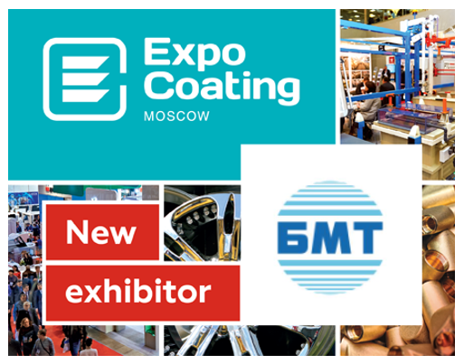 BMT company will participate in ExpoCoating Moscow 2021